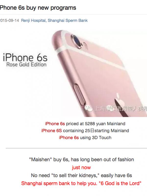 Salah satu iklan bank sperma yang memapangkan iPhone 6s. | via: says.com